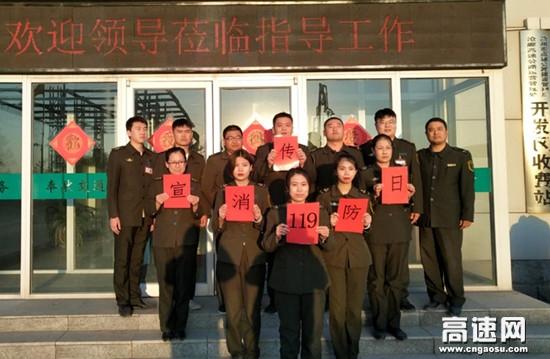 """河北沧廊(京沪)高速开发区收费站开展""""立足岗位防隐患・我们都是消防人""""活动"""