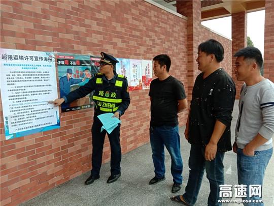 广西高速公路发展中心柳州分中心东兰路政执法大队开展扫黄打非禁毒扫黑等宣传活动