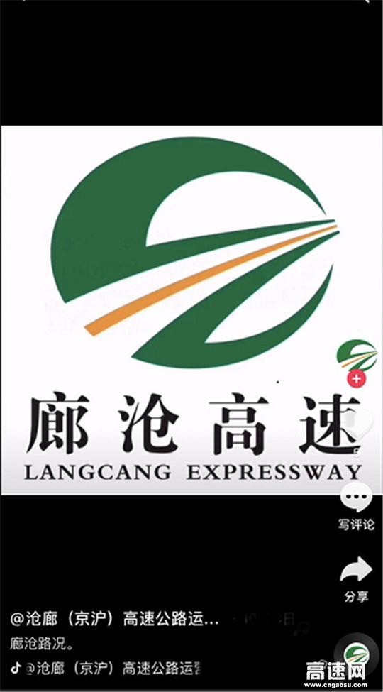河北沧廊(京沪)高速千童收费站积极发放分公司微信抖音公众号宣传卡