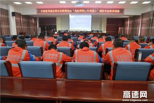 """甘肃省高速公路应急救援中心组织开展 """"关注消防、生命至上""""消防安全知识培训"""