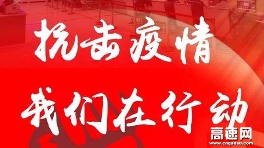 河北沧廊(京沪)高速千童收费站多措并举筑牢疫情防控线
