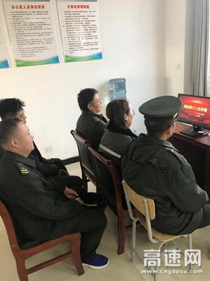河北沧廊(京沪)分公司孟村西收费站 组织观看《民法典学习公开课》活动