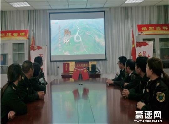 河北沧廊(京沪)高速孟村西收费站党支部组织观看《脚印》系列微电影