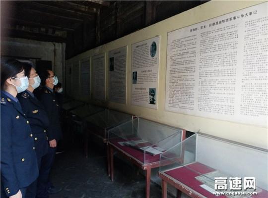 湖北高速黄黄支队第三大队赴瞿家湾开展红色教育活动