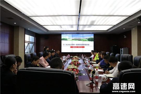 湖南省现代投资长沙分公司纪委聘任新一届廉政监督员