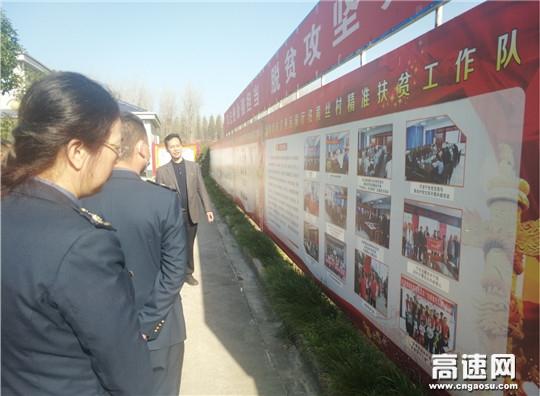 湖北高速黄黄路政支队第三大队赴黄丝村参观学习脱贫攻坚经验及成果