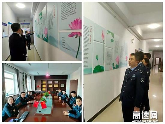 以史为鉴 守住廉政底线--内蒙古阿荣旗北通行费收费所开展廉政教育