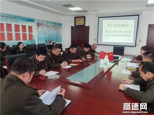 河北沧廊(京沪)高速分公司木门店收费站召开冬季安全保畅迎检部署会