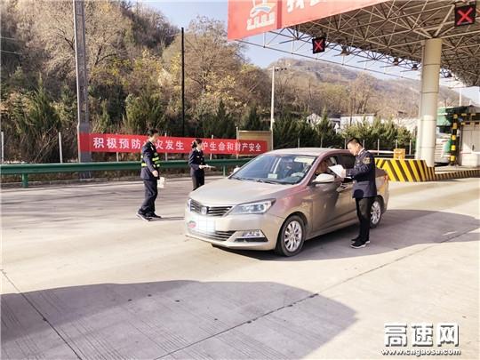 """甘肃高速泾川西收费站积极开展""""关注消防、生命至上""""宣传及警示教育工作"""