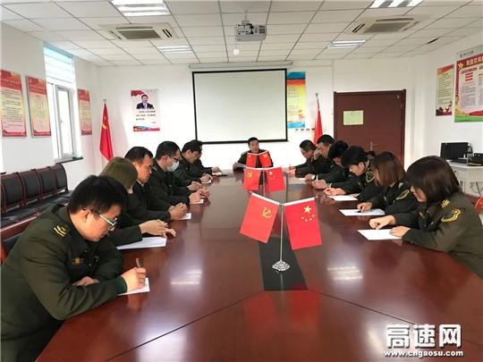 河北沧廊(京沪)高速千童收费站组织召开2020年度高速公路养护及冬季安全保畅督导工作布置会