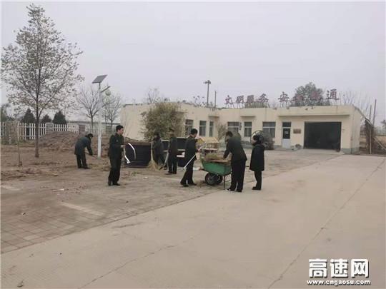 河北沧廊(京沪)高速开发区收费站组织职工打扫庭院卫生