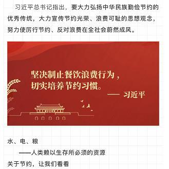 """湖南高速公路长沙分公司板仓收费站征费四班举行""""节粮、节水、节电""""主题班会"""