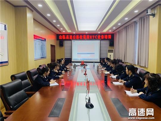 甘肃山临高速公路收费所组织开展ETC业务培训