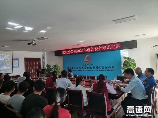 广西柳武高速公路路企联合开展应急、消防安全专题培训