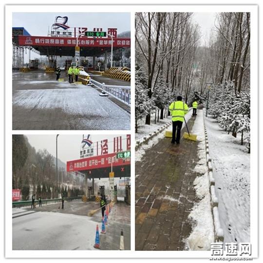 甘肃高速泾川西收费站积极响应除雪保畅保安全