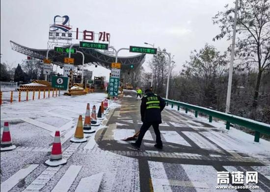 甘肃高速泾川所白水收费站多举措做好除雪保畅工作