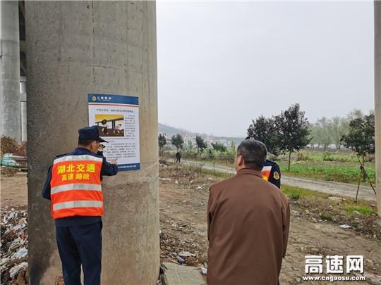 湖北高速路政汉十支队谷竹第二大队路企联合处置一起桥下焚烧垃圾事件