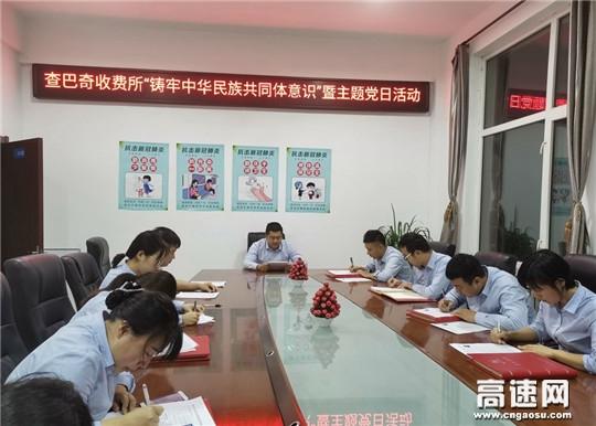 """内蒙古公投公司呼伦贝尔分公司各基层单位开展""""铸牢中华民族共同体意识""""主题党日活动"""