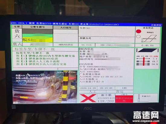 """湖南高速长沙分公司北盛中心收费站""""联合治超""""在行动"""