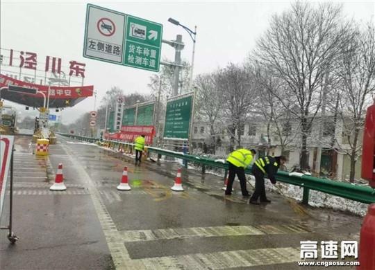 甘肃高速泾川所泾川东收费站积极做好除雪防滑保畅工作