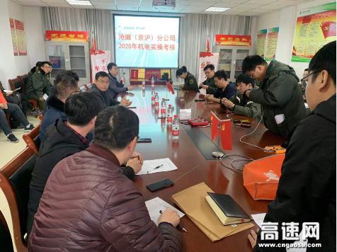 河北沧州交发集团2020年机电实操考核在沧廊(京沪)分公司孟村西收费站组织进行