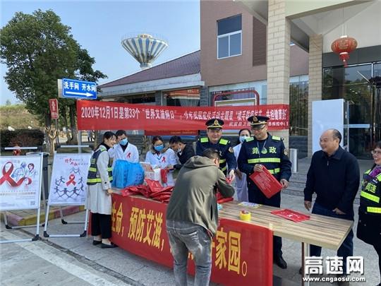 广西高速公路服务区开展防艾宣传活动共同携手防疫抗艾