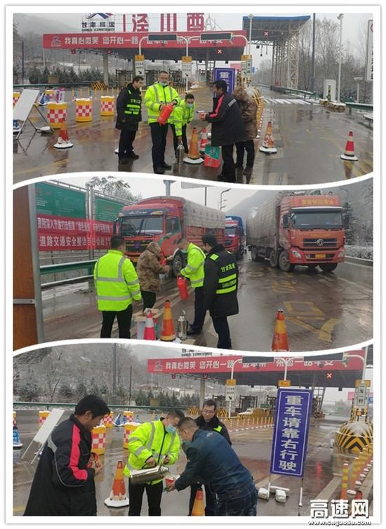 甘肃高速泾川西收费站暖冬行动暖人心