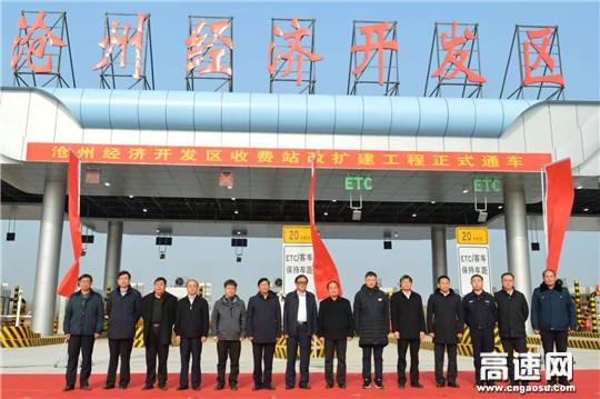 河北沧州经济开发区收费站举行新收费车道开通仪式