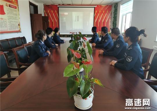 内蒙古公投蘑菇气南收费所开展爱国主义教育主题党日活动