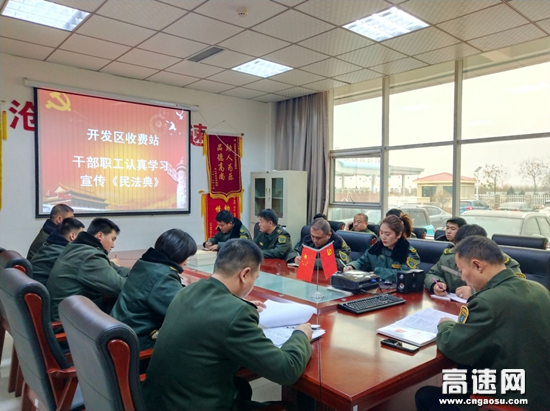 河北沧廊(京沪)高速开发区收费站干部职工学习宣传《民法典》