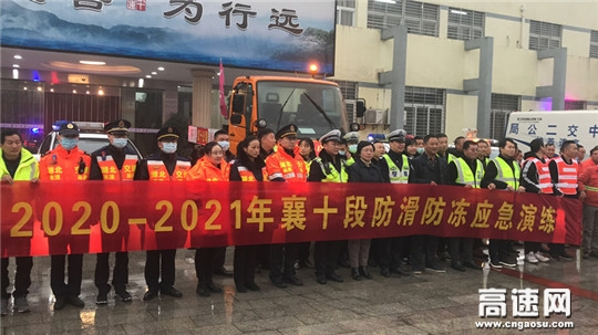 G70福银高速襄十段开展冬季防冻防滑应急演练