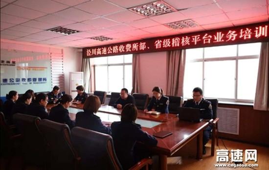 抓培训 强规范 促提升 --甘肃高速泾川所深入开展稽核业务培训