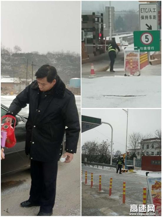 甘肃高速罗汉洞收费站积极做好雪天出行服务保畅工作