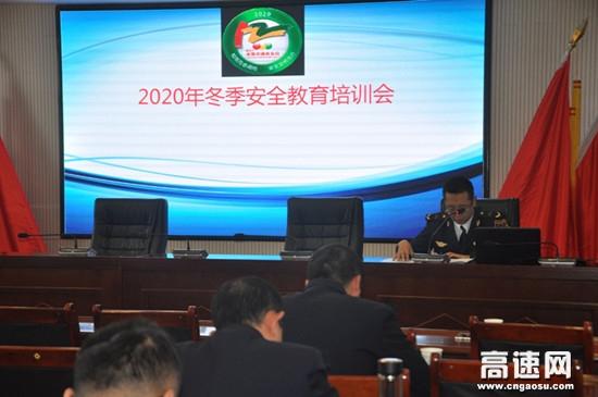 甘肃高速渭源所强化安全培训教育 全面提升安全素质