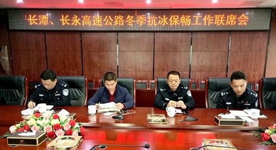 湖南长沙分公司--未雨绸缪积极应对打好冬季抗冰保畅保卫战