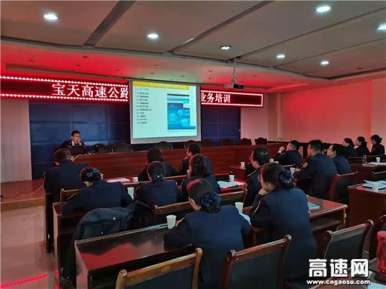 """甘肃高速宝天所立足""""三举措""""开展稽核业务培训"""