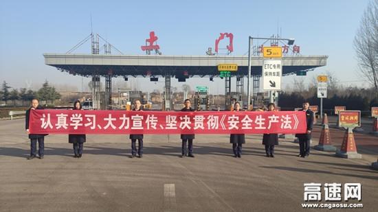 山西临汾高速公路土门收费站深入开展2020年安全生产法宣传周宣传咨询活动