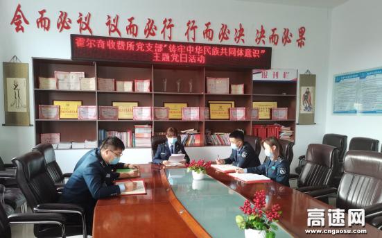 """内蒙古公路霍尔奇收费所党支部开展""""铸牢中华民族共同体意识""""主题党日活动"""