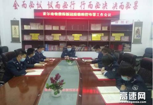 内蒙古公路霍尔奇收费所开展新冠疫情防控布署工作会议