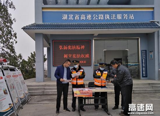 湖北高速黄黄支队第三大队积极开展12.4宪法宣传周活动