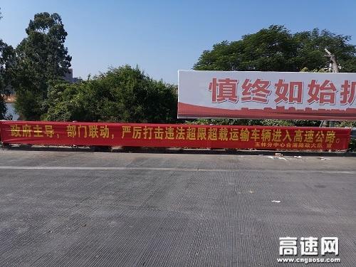广西合浦高速路政悬挂横幅标语为开展入口联合治超行动营造良好宣传氛围