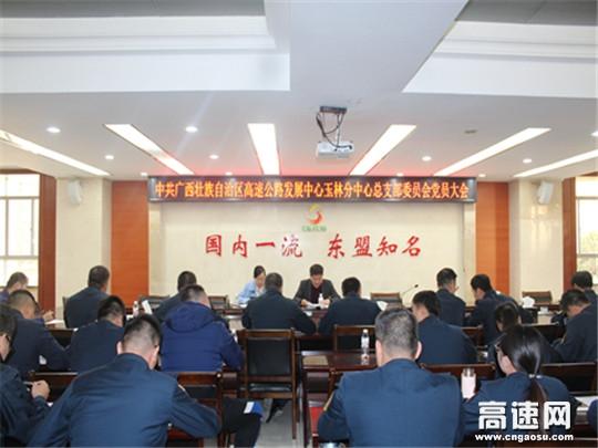 广西高速公路发展中心玉林分中心党总支顺利召开党员大会