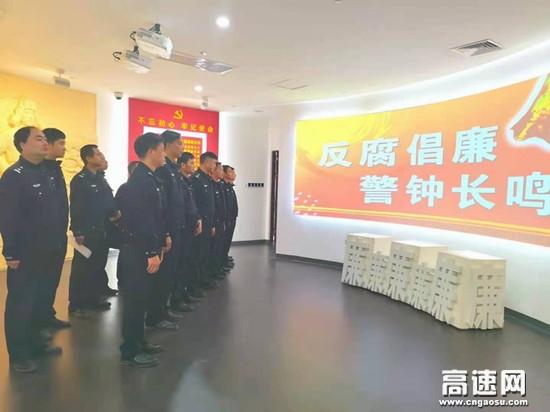 广西高速交警十三大队组织民警辅警到警示教育基地开展廉政教育活动