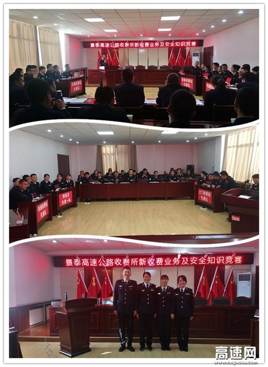 甘肃高速景泰收费所积极开展新收费业务及安全知识竞赛活动