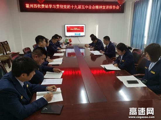 山西临汾霍州西收费站党支部 学习贯彻党的十九届五中全会精神