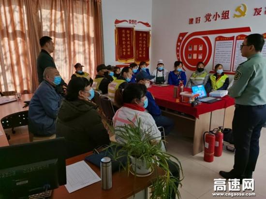 山西交通实业集团运城分公司绛县停车区开展冬季防火安全培训