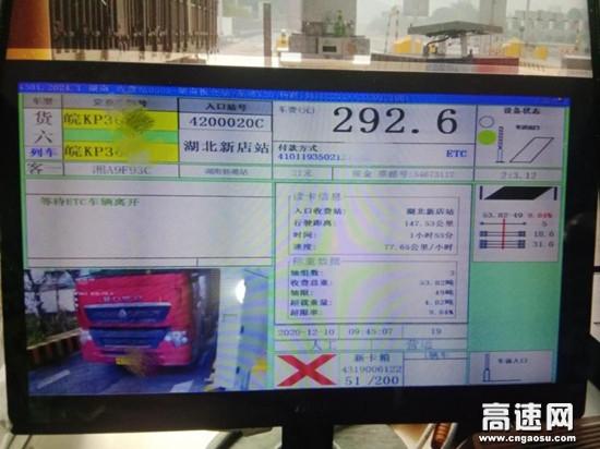 """湖南长沙分公司广福中心收费站--货车超载越""""红线"""" 看我们收费站怎么做"""