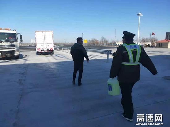 """河北沧廊(京沪)高速开发区收费站 热心助司机解燃""""油""""之急"""