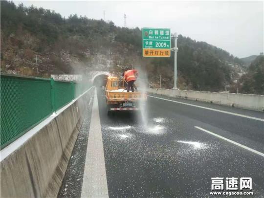湖北高速路政汉十支队谷竹一大队拉响除雪抗冰警报