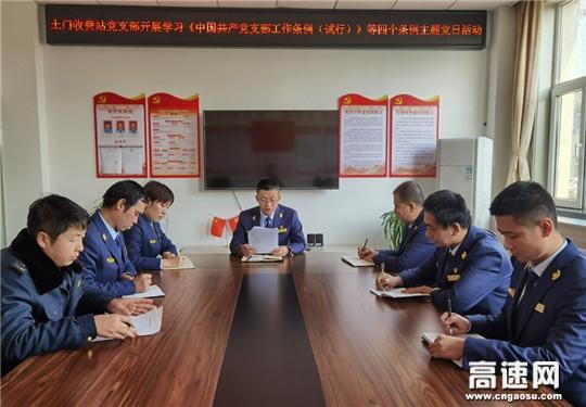 山西临汾北高速土门收费站党支部开展学习《中国共产党支部工作条例(试行)》等四个条例主题党日活动